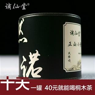纯桐木关小种最便宜的小种 45一两 试用装发中通不支持货到付款
